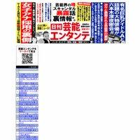 日刊芸能エンタンテ